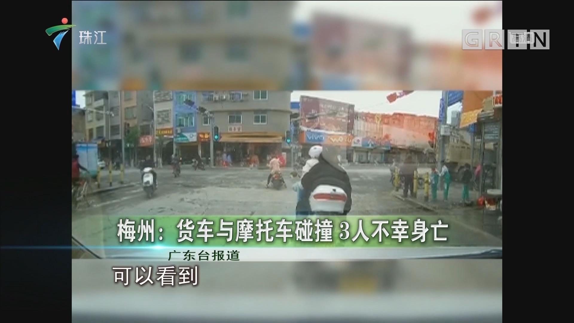 梅州:货车与摩托车碰撞 3人不幸身亡