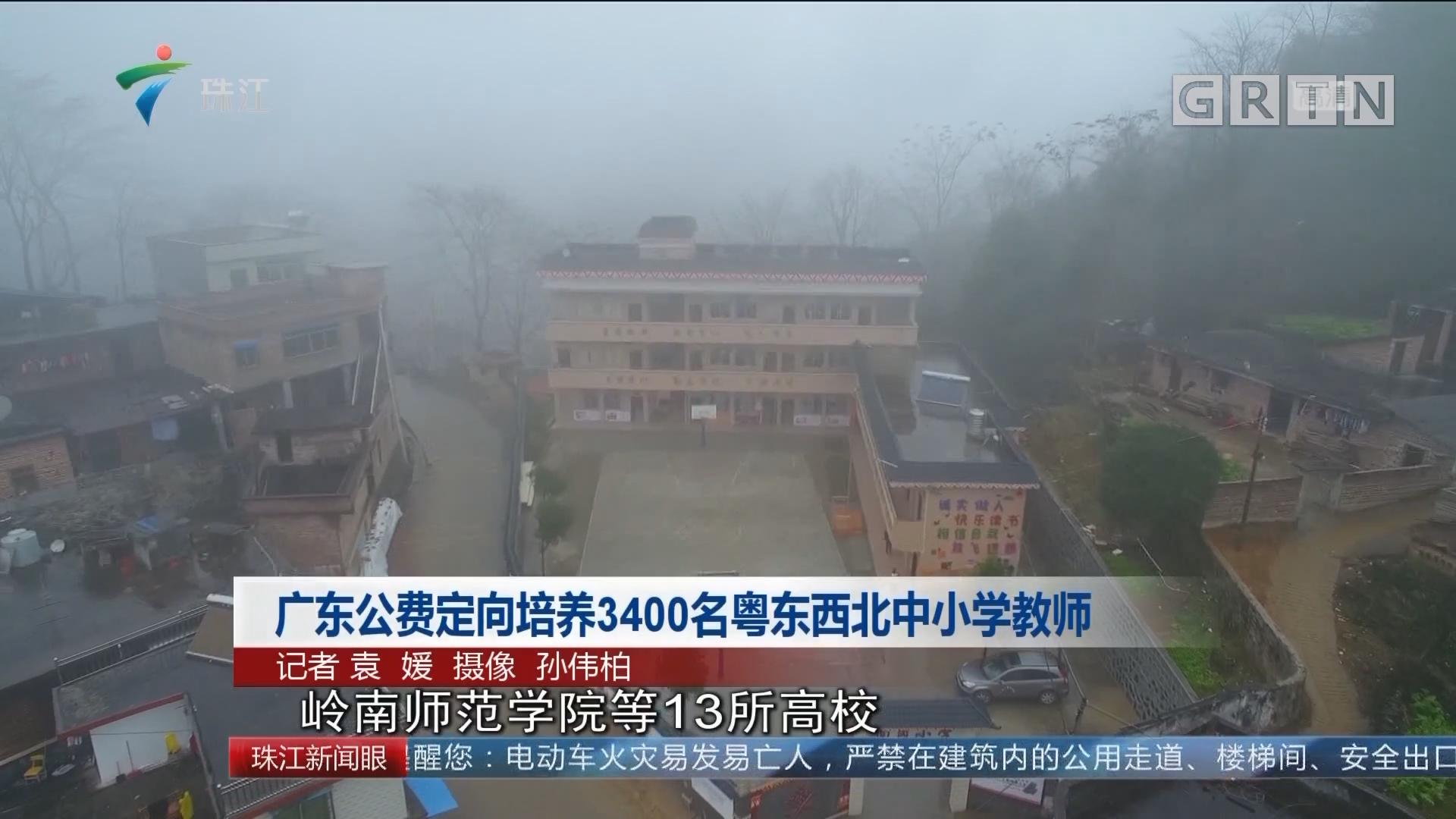 广东公费定向培养3400名粤东西北中小学教师