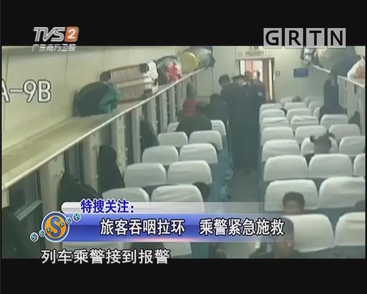旅客吞咽拉环 乘警紧急施救