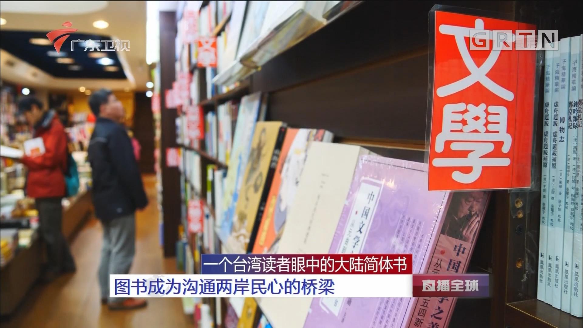 """一个台湾读者眼中的大陆简体书 书店是""""精神家园"""":留住书香"""