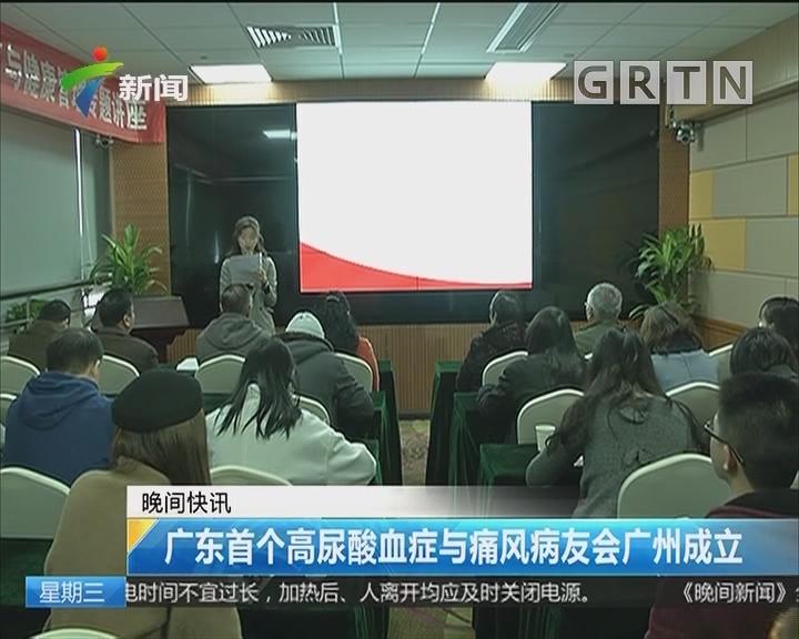 广东首个高尿酸血症与痛风病友会广州成立