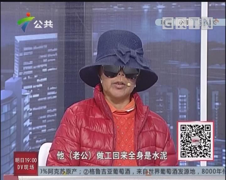 [2019-01-30]和事佬:辛勤 换不来老公的关心(下)