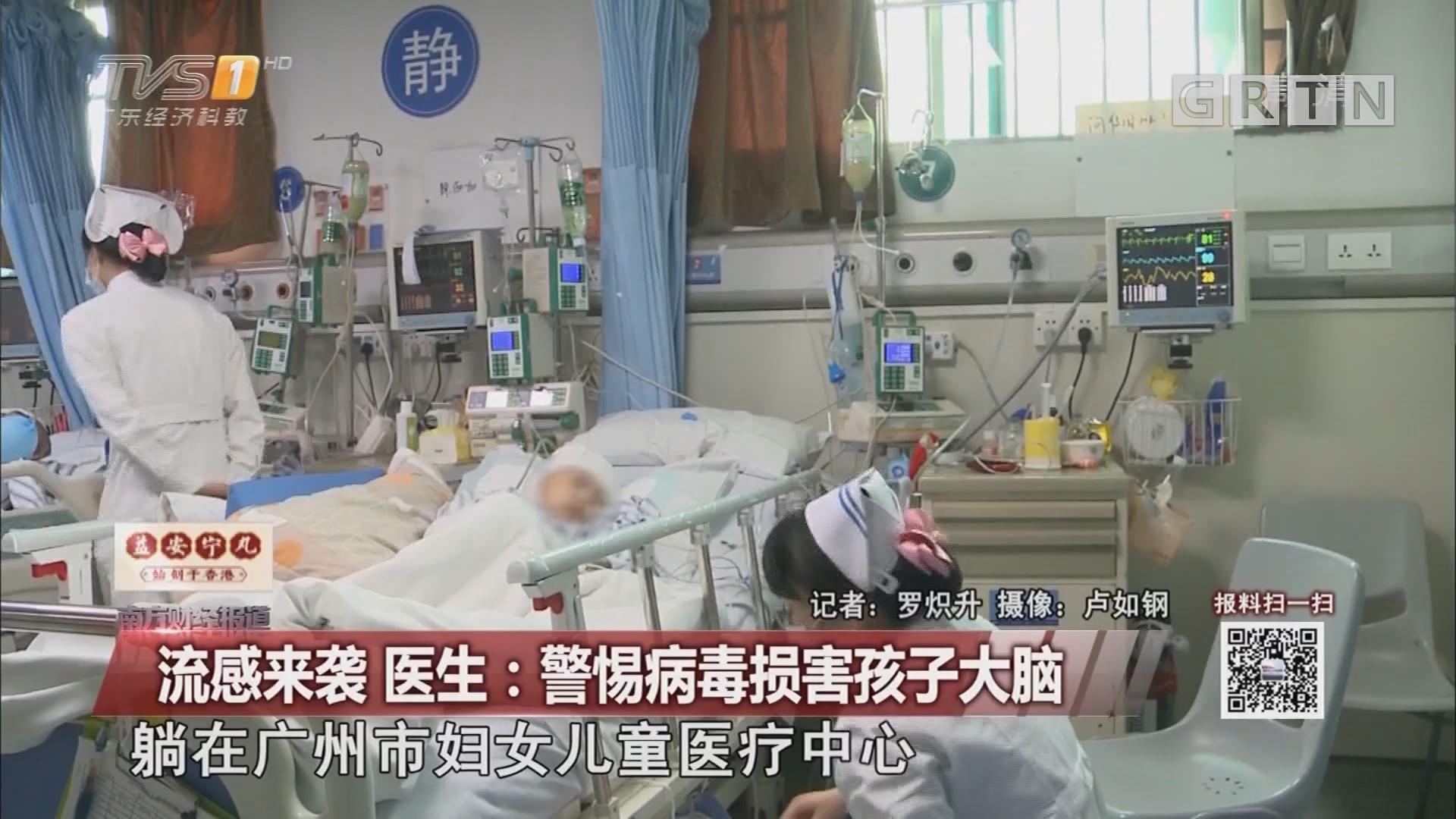 流感来袭 医生:警惕病毒损害孩子大脑