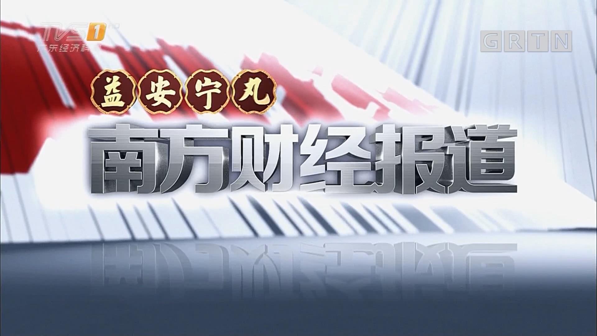 "[HD][2019-01-18]南方财经报道:""开放 多边合作 创新""将成今年博鳌亚洲论坛关键词"