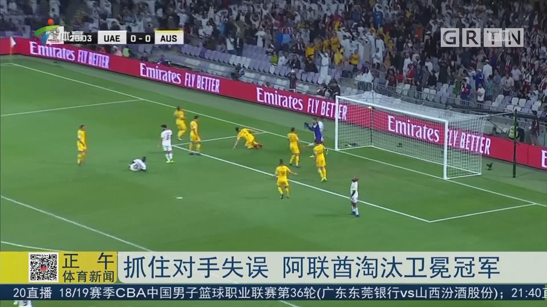抓住对手失误 阿联酋淘汰卫冕冠军