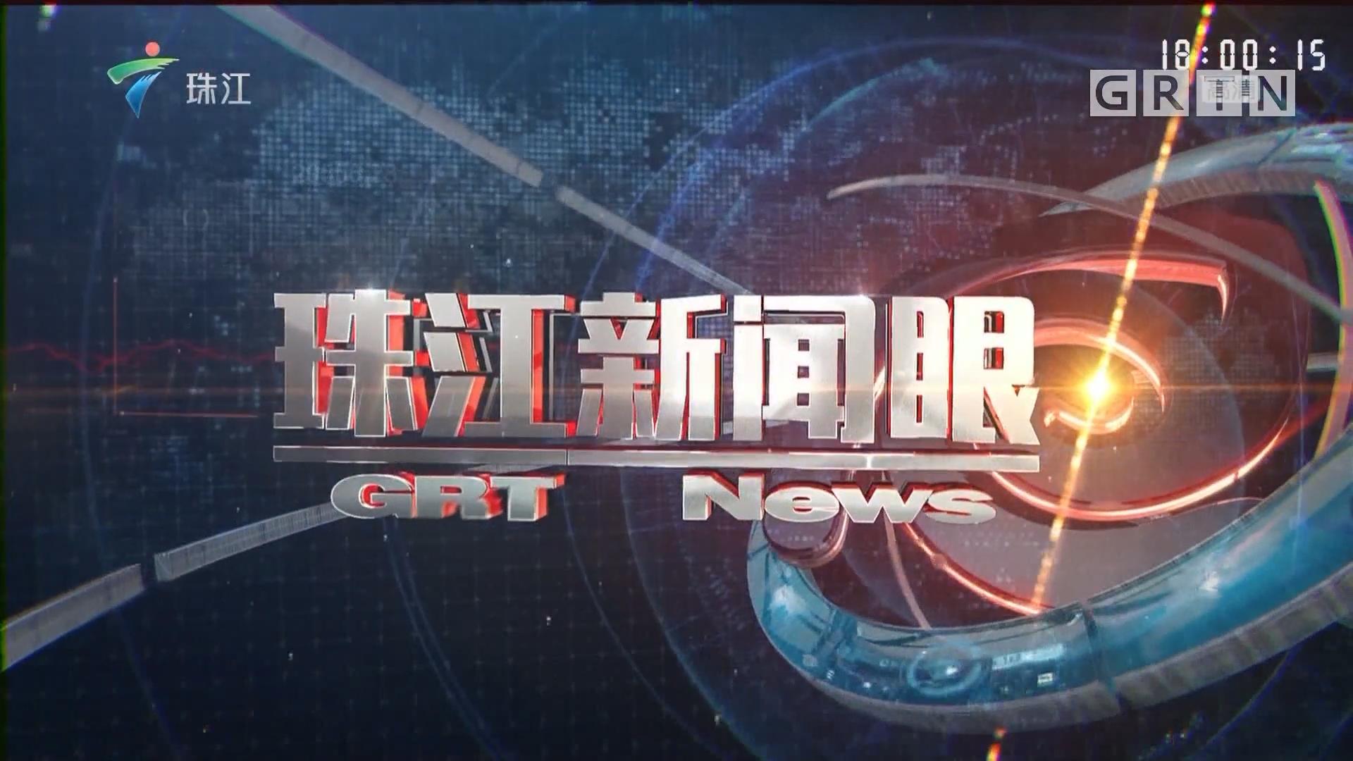 [HD][2019-01-17]珠江新闻眼:坚决防止疫情扩散蔓延 确保猪肉市场稳定供应
