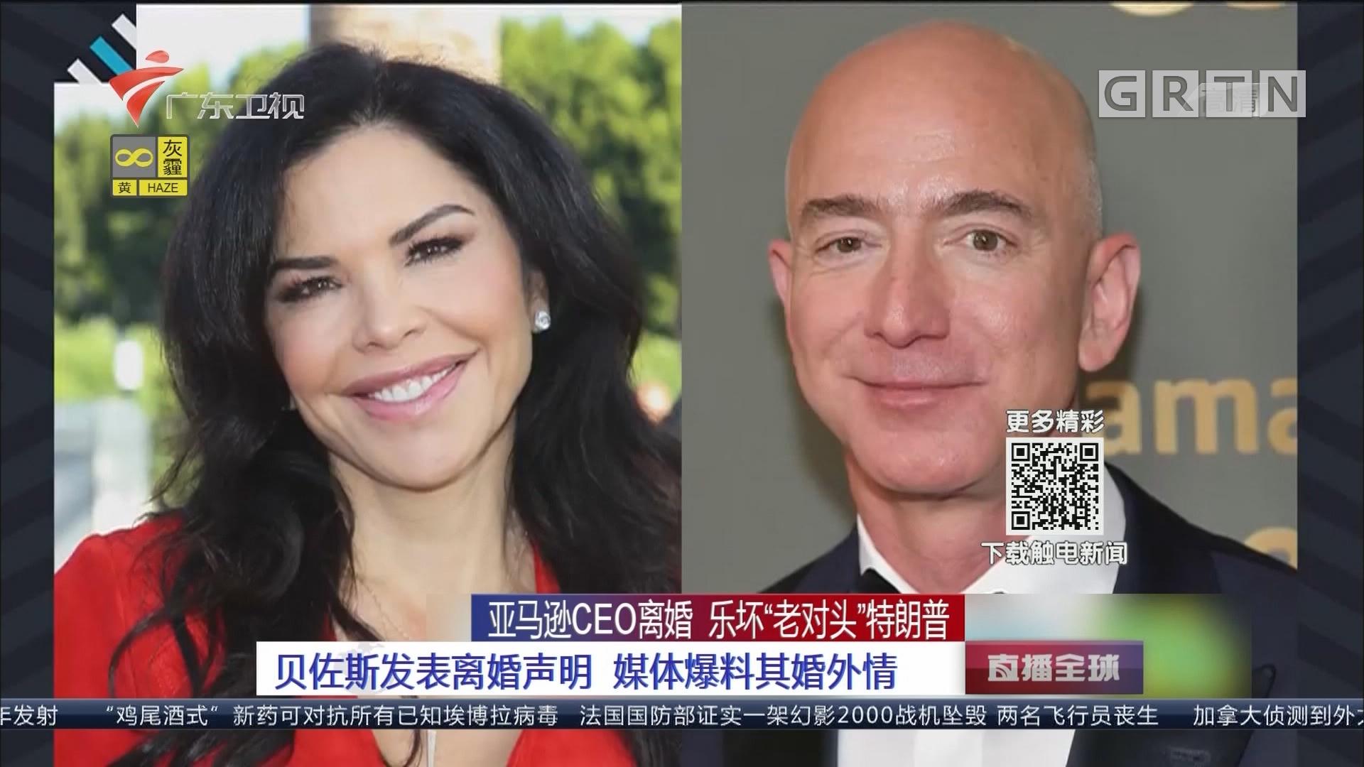 """亚马逊CEO离婚 乐坏""""老对头""""特朗普 贝佐斯发表离婚声明 媒体爆料其婚外情"""