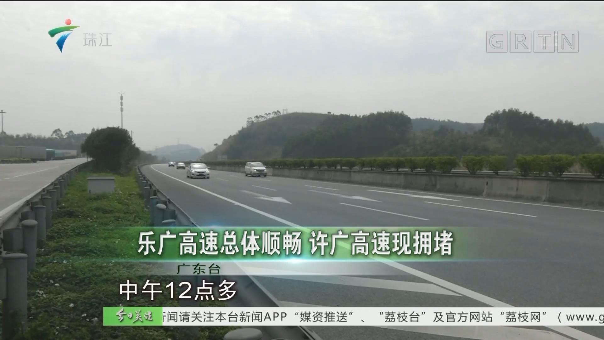 乐广高速总体顺畅 许广高速现拥堵