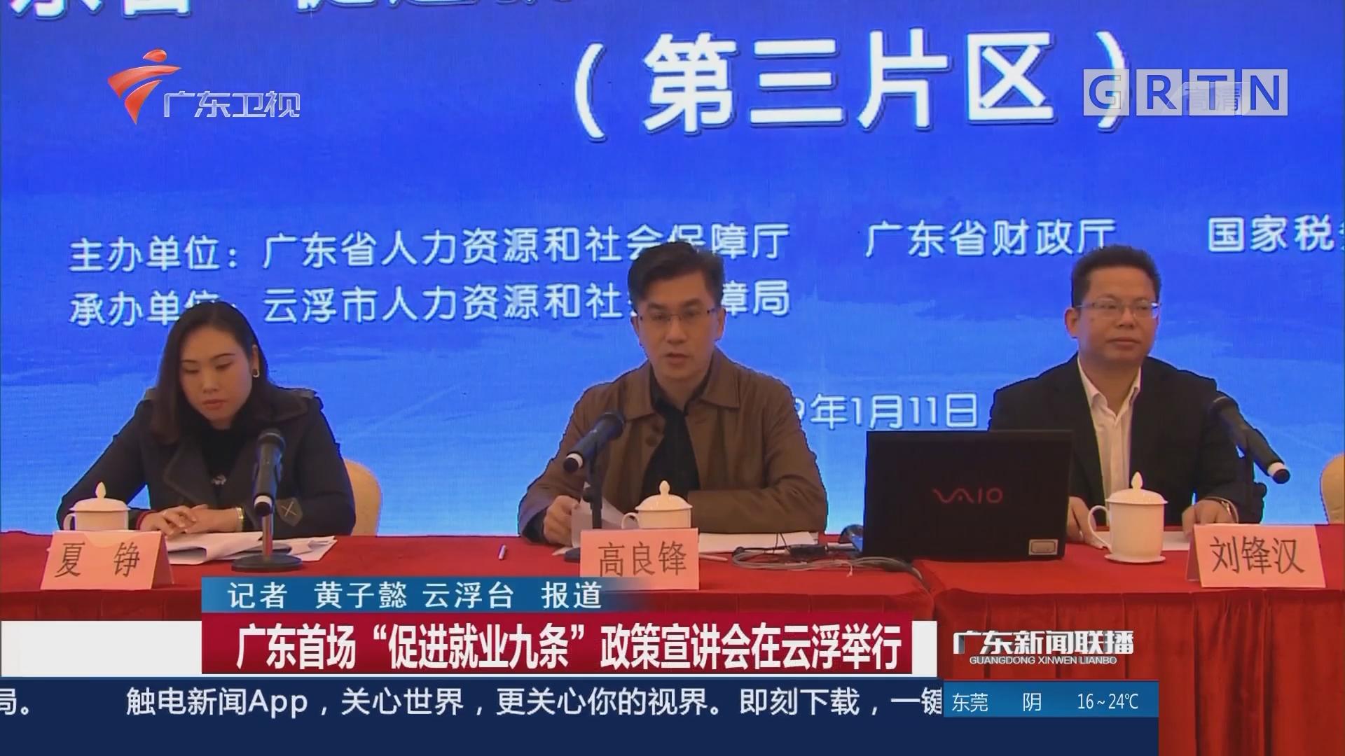 """广东首场""""促进就业九条""""政策宣讲会在云浮举行"""