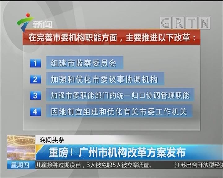 重磅!广州市机构改革方案发布