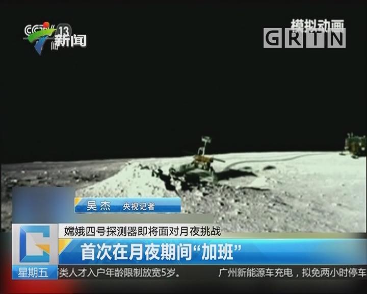 """嫦娥四号探测器即将面对月夜挑战:首次在月夜期间""""加班"""""""