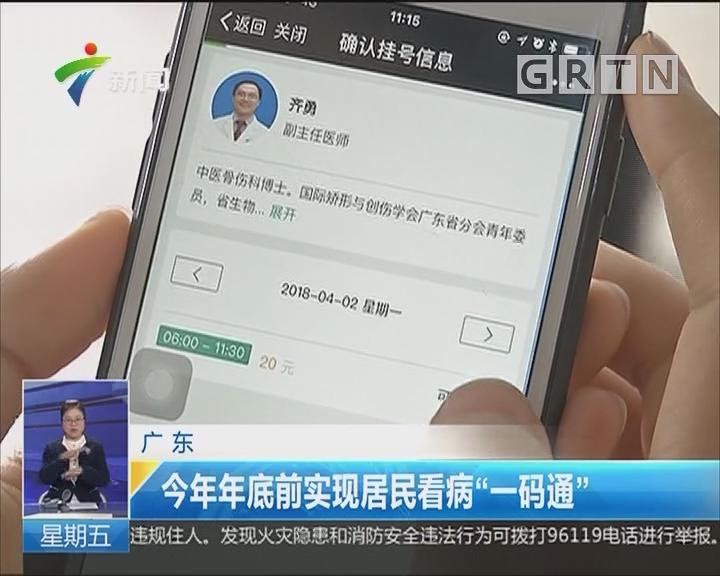 """广东:今年年底前实现居民看病""""一码通"""""""