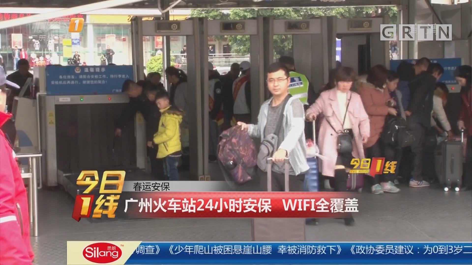春运安保:广州火车站24小时安保 WIFI全覆盖