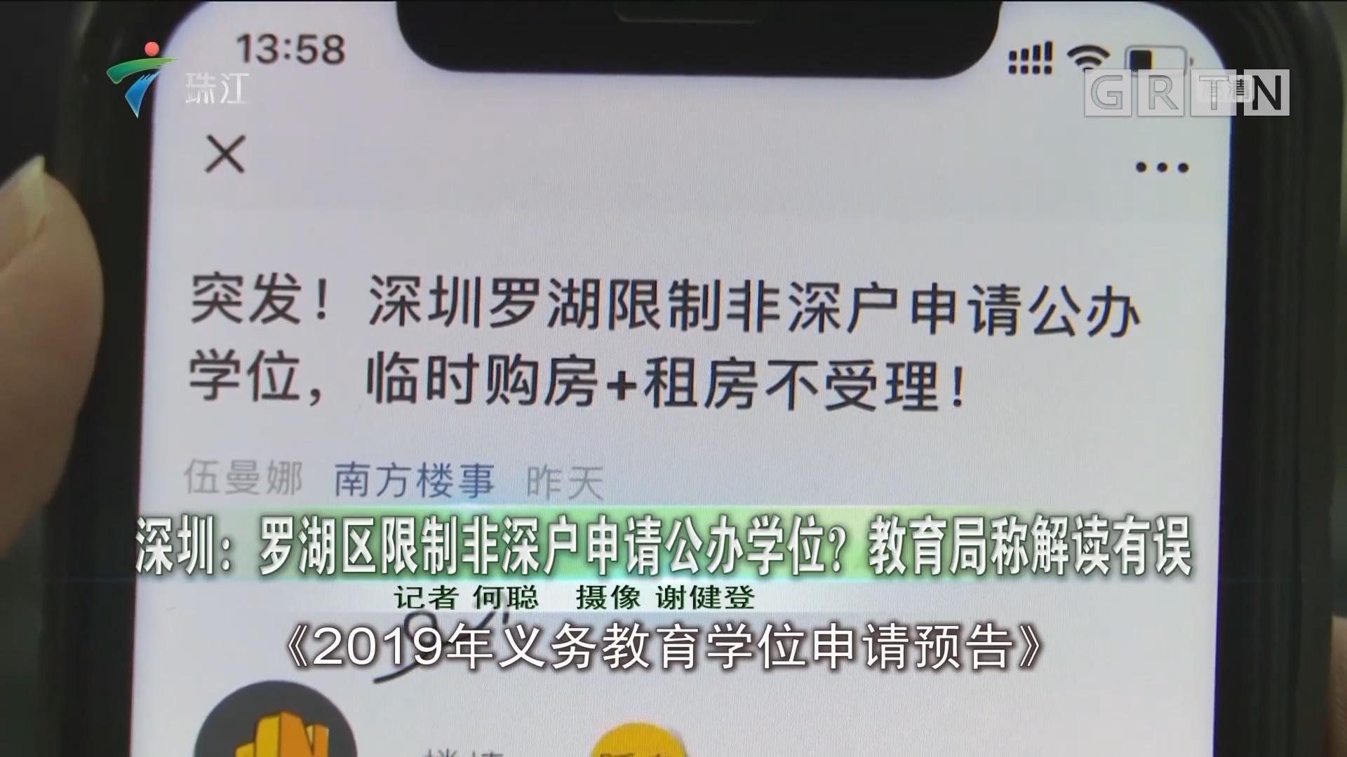 深圳:罗湖区限制非深户申请公办学位?教育局称解读有误