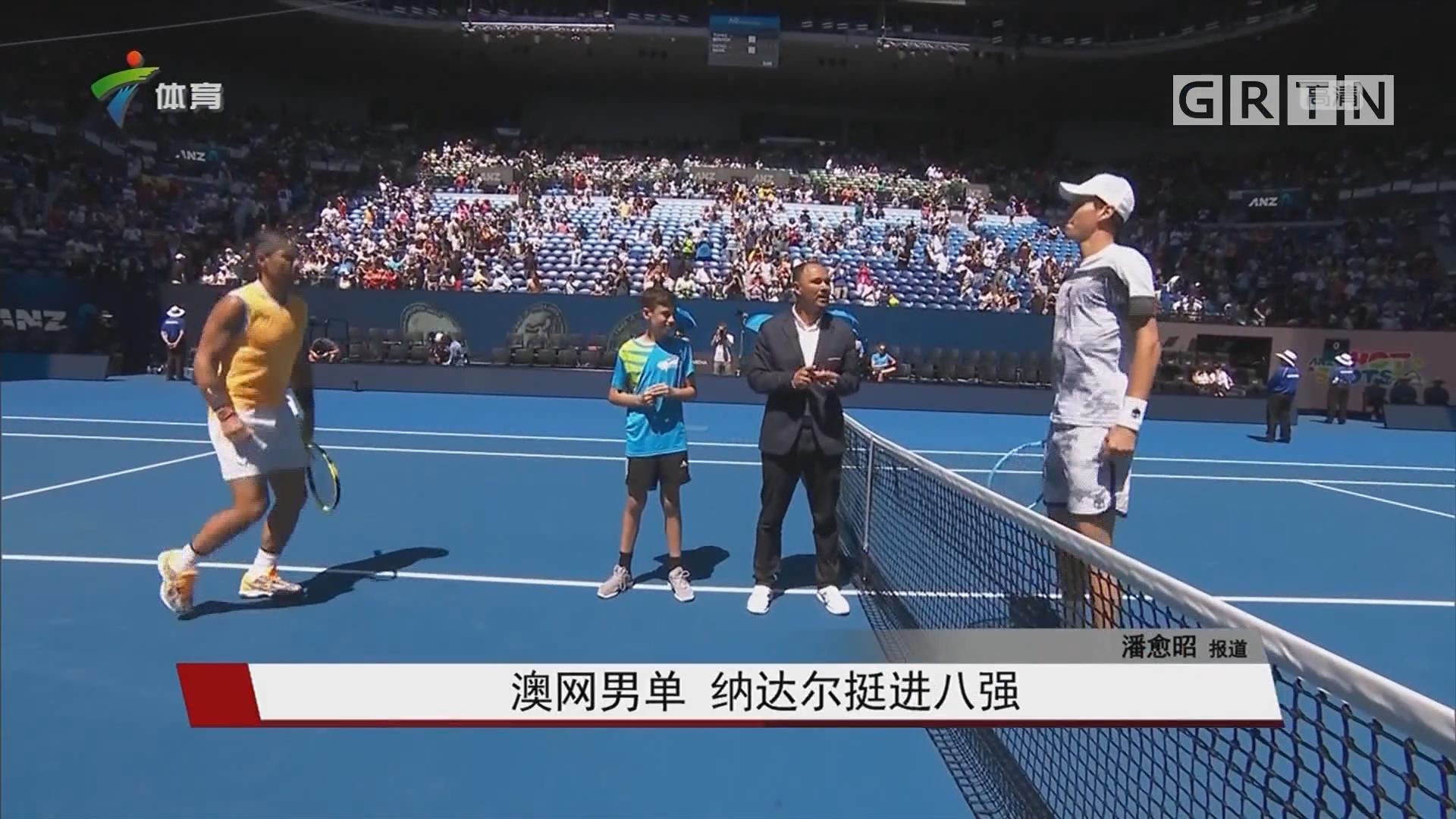 澳网男单 纳达尔挺进八强
