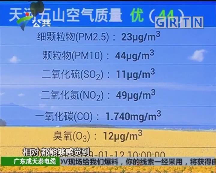 广东多地大雾天气预警 下周将迎来冷空气
