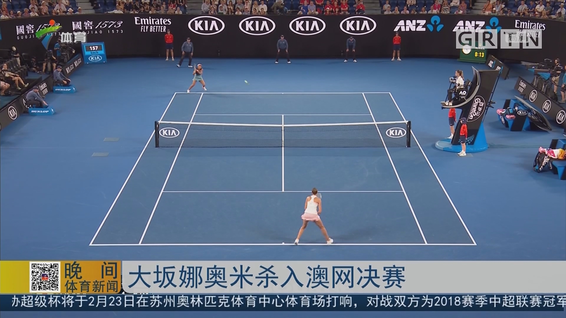 大坂娜奥米杀入澳网决赛