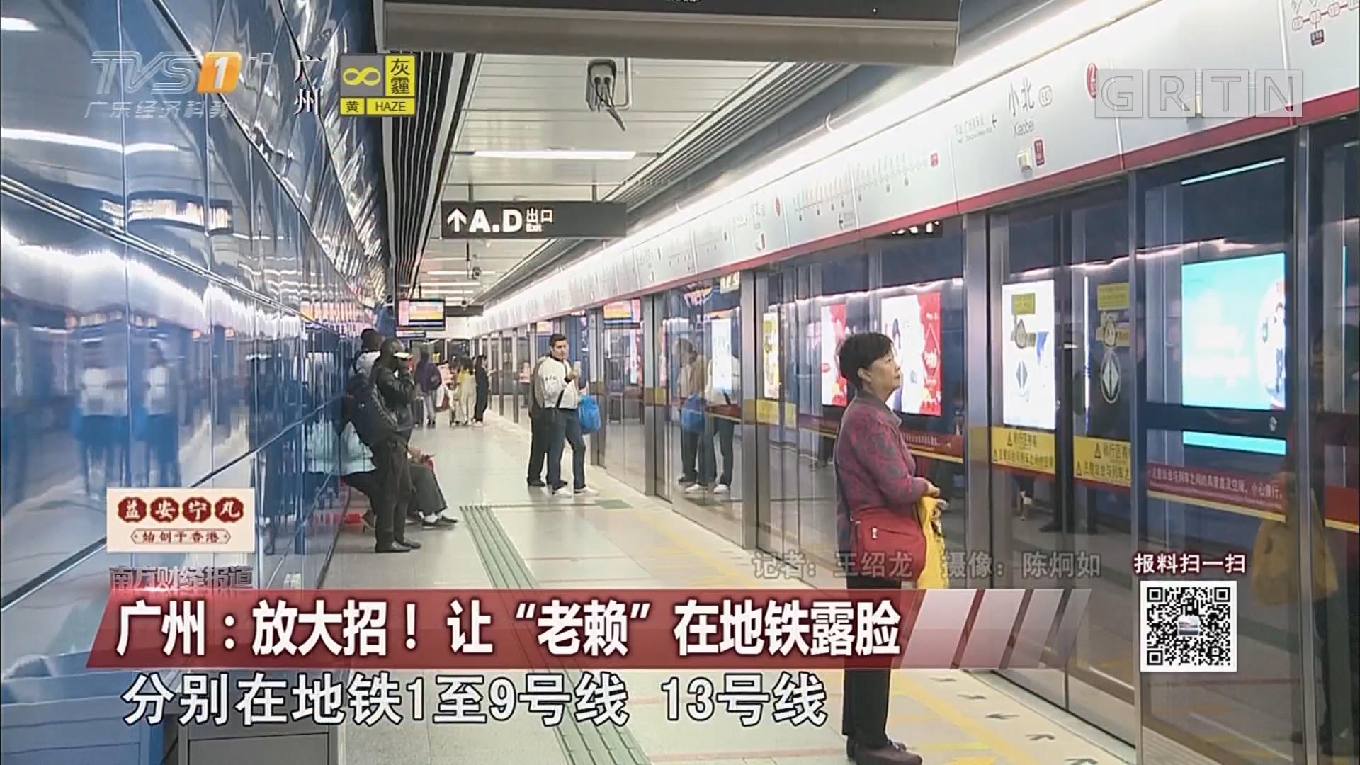 """广州:放大招!让""""老赖""""在地铁露脸"""