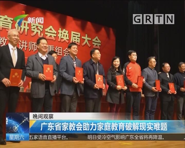 广东省家教会助力家庭教育破解现实难题
