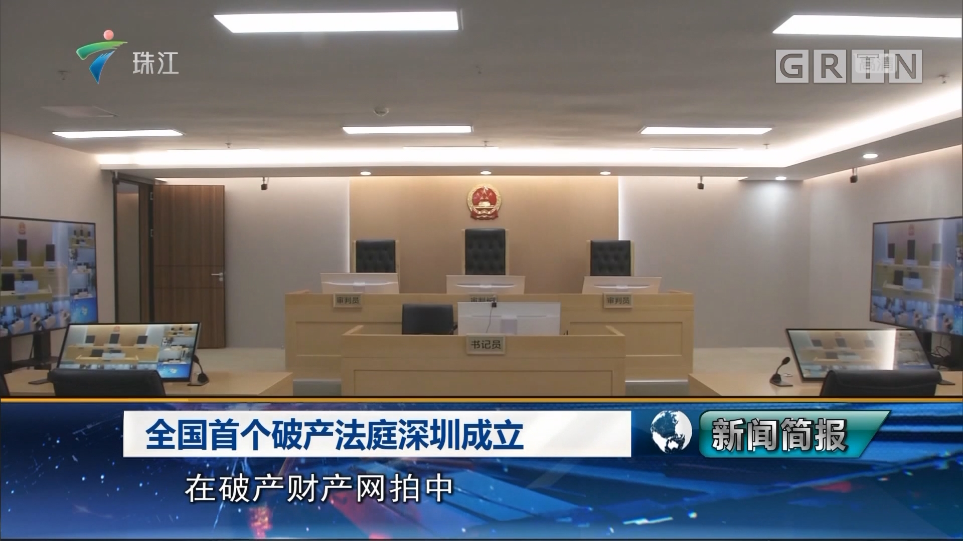 全国首个破产法庭深圳成立