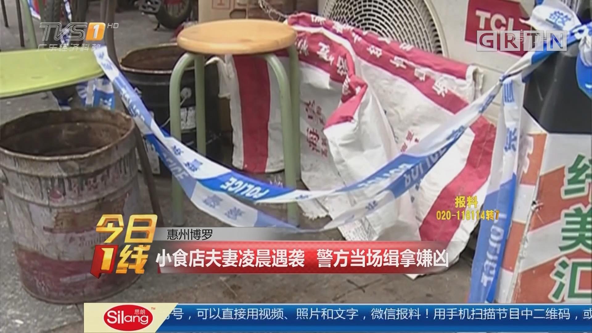 惠州博罗:小食店夫妻凌晨遇袭 警方当场缉拿嫌凶