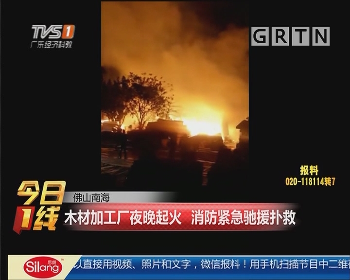 佛山南海:木材加工厂夜晚起火 消防紧急驰援扑救