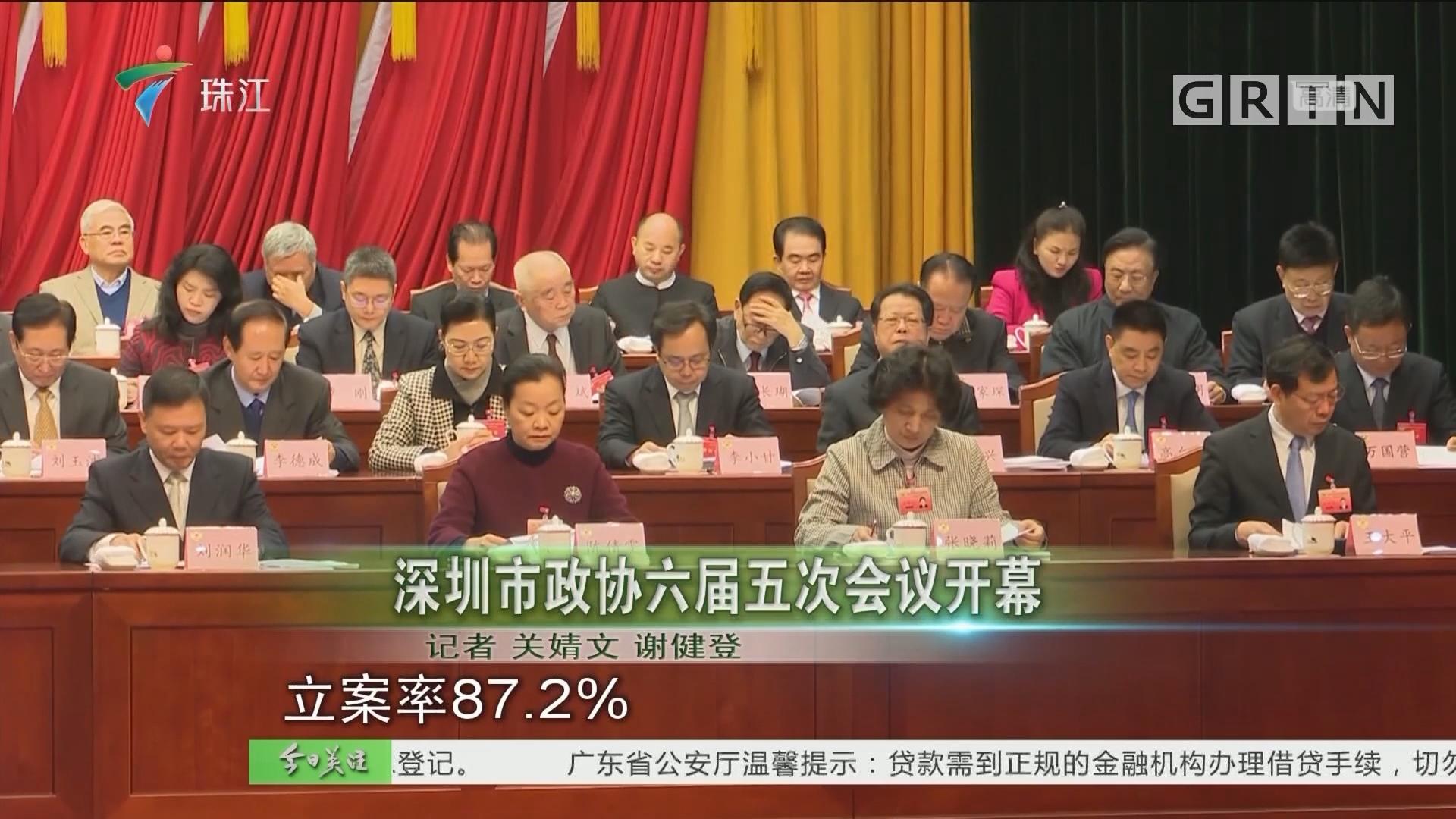 深圳市政协六届五次会议开幕