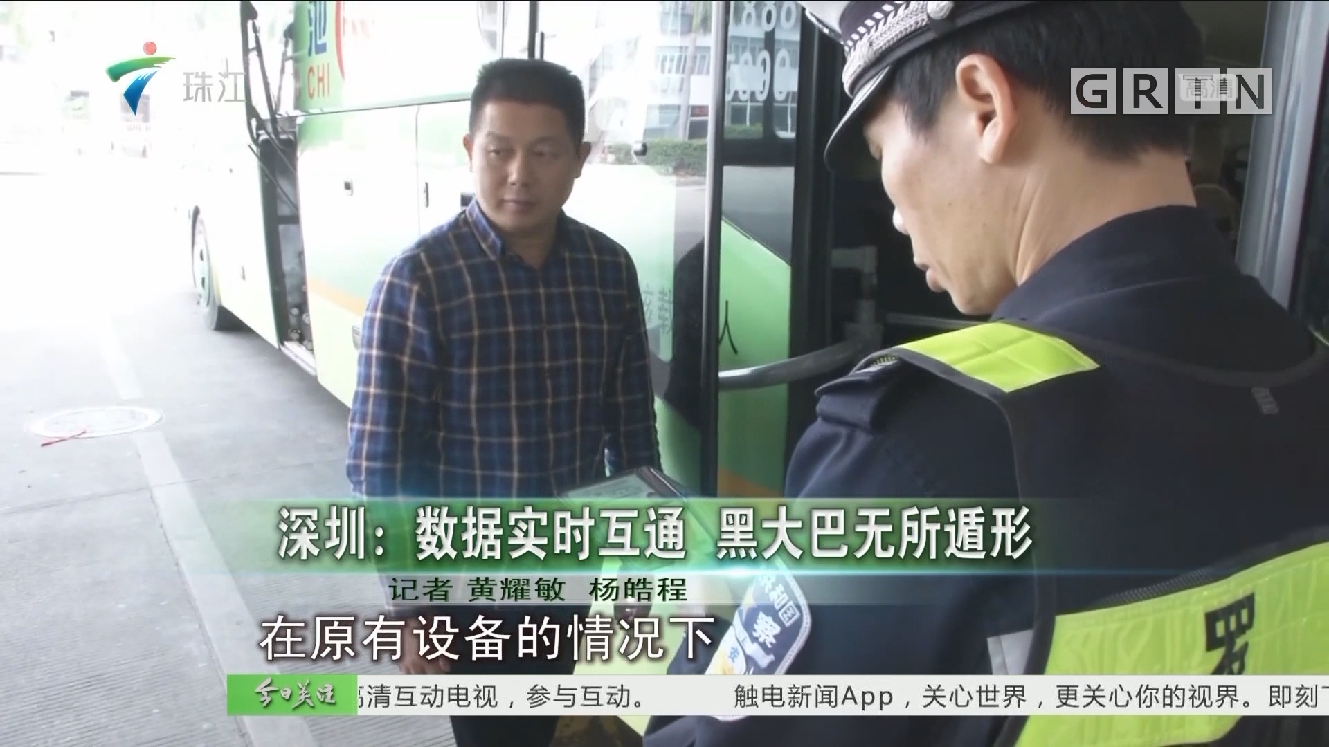 深圳:数据实时互通 黑大巴无所遁形
