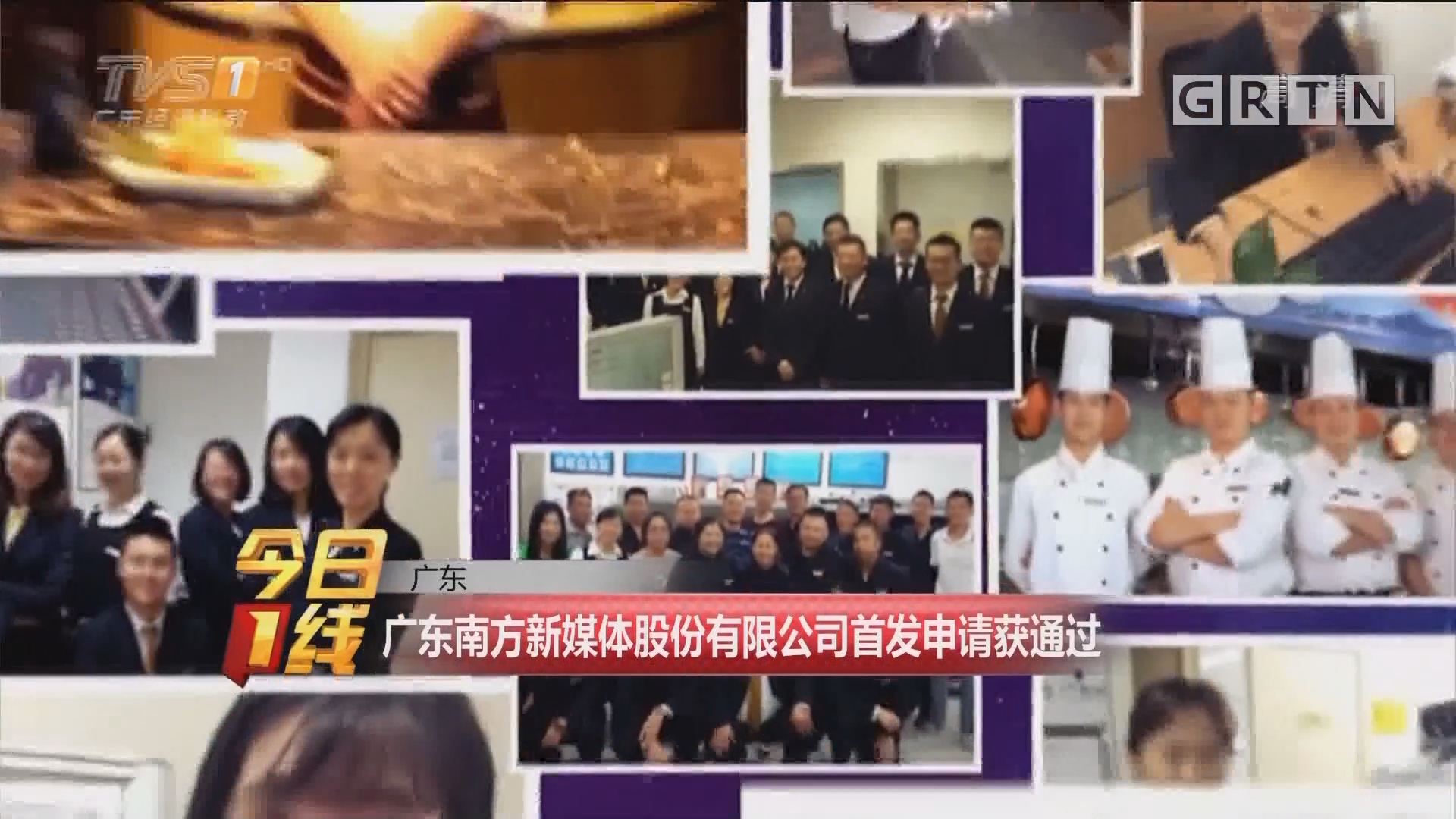 广东:广东南方新媒体股份有限公司首发申请获通过