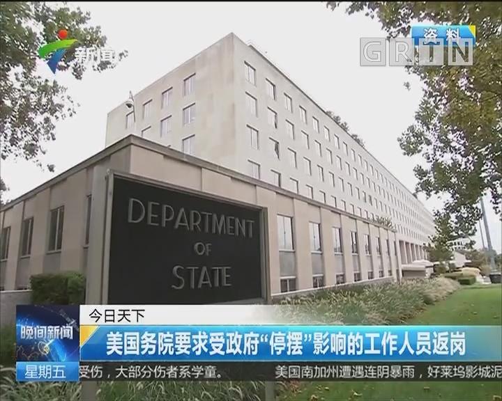 """美国务院要求受政府""""停摆""""影响的工作人员返岗"""