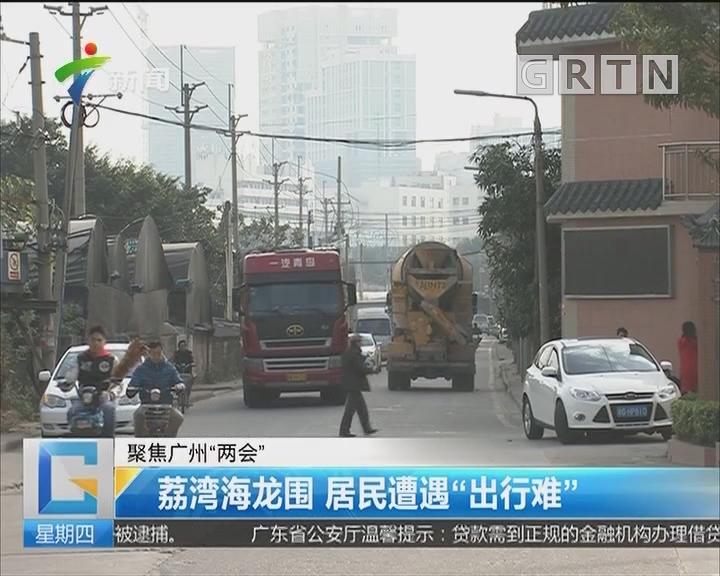 """聚焦广州""""两会"""":荔湾海龙围 居民遭遇""""出行难"""""""