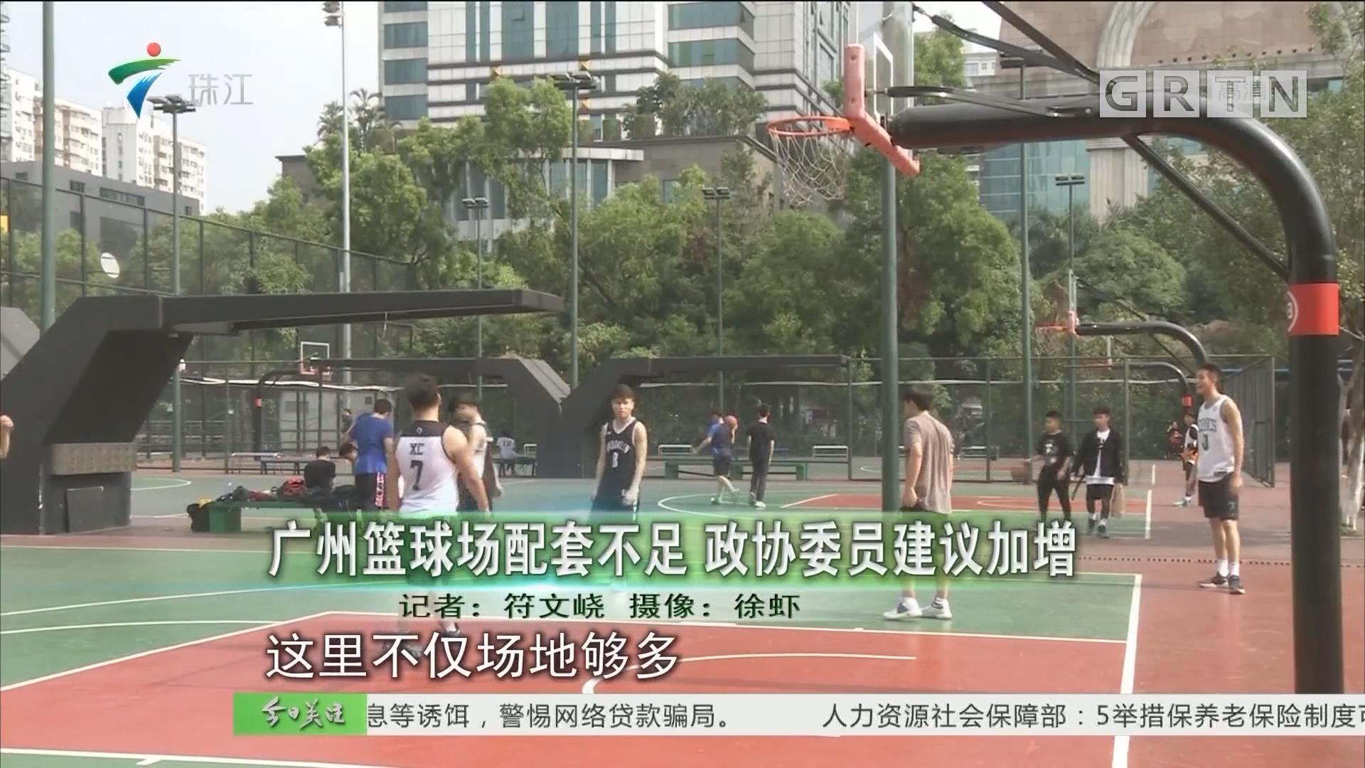 广州篮球场配套不足 政协委员建议加增