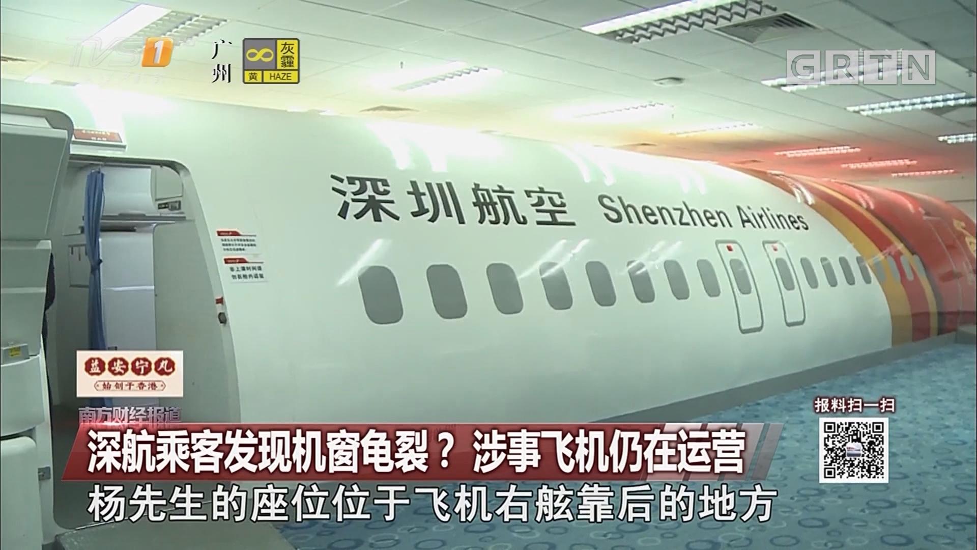 深航乘客发现机窗龟裂?涉事飞机仍在运营