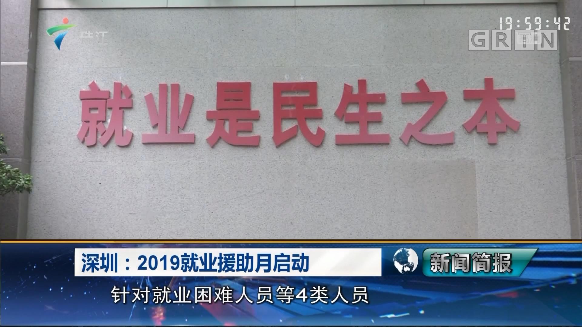 深圳:2019就业援助月启动