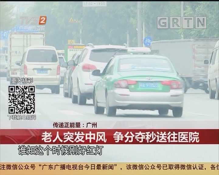 传递正能量:广州 老人突发中风 争分夺秒送往医院