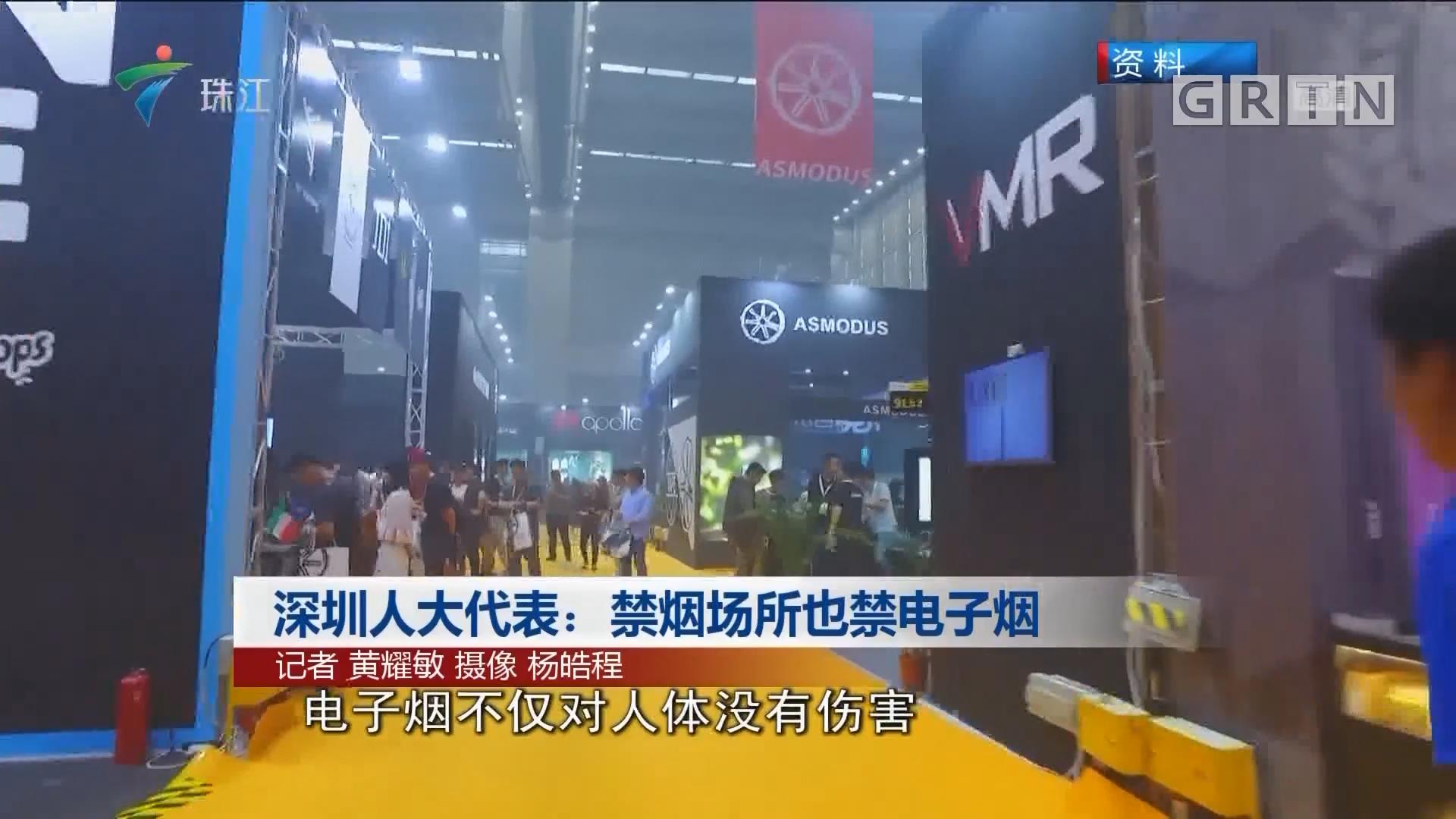 深圳人大代表:禁烟场所也禁电子烟
