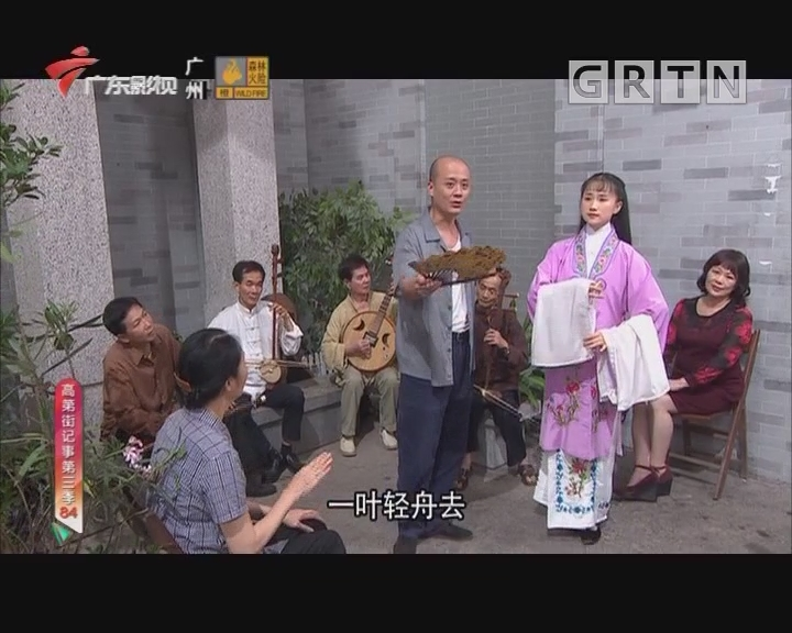[2019-01-27]高第街记事:粤韵风华(下)