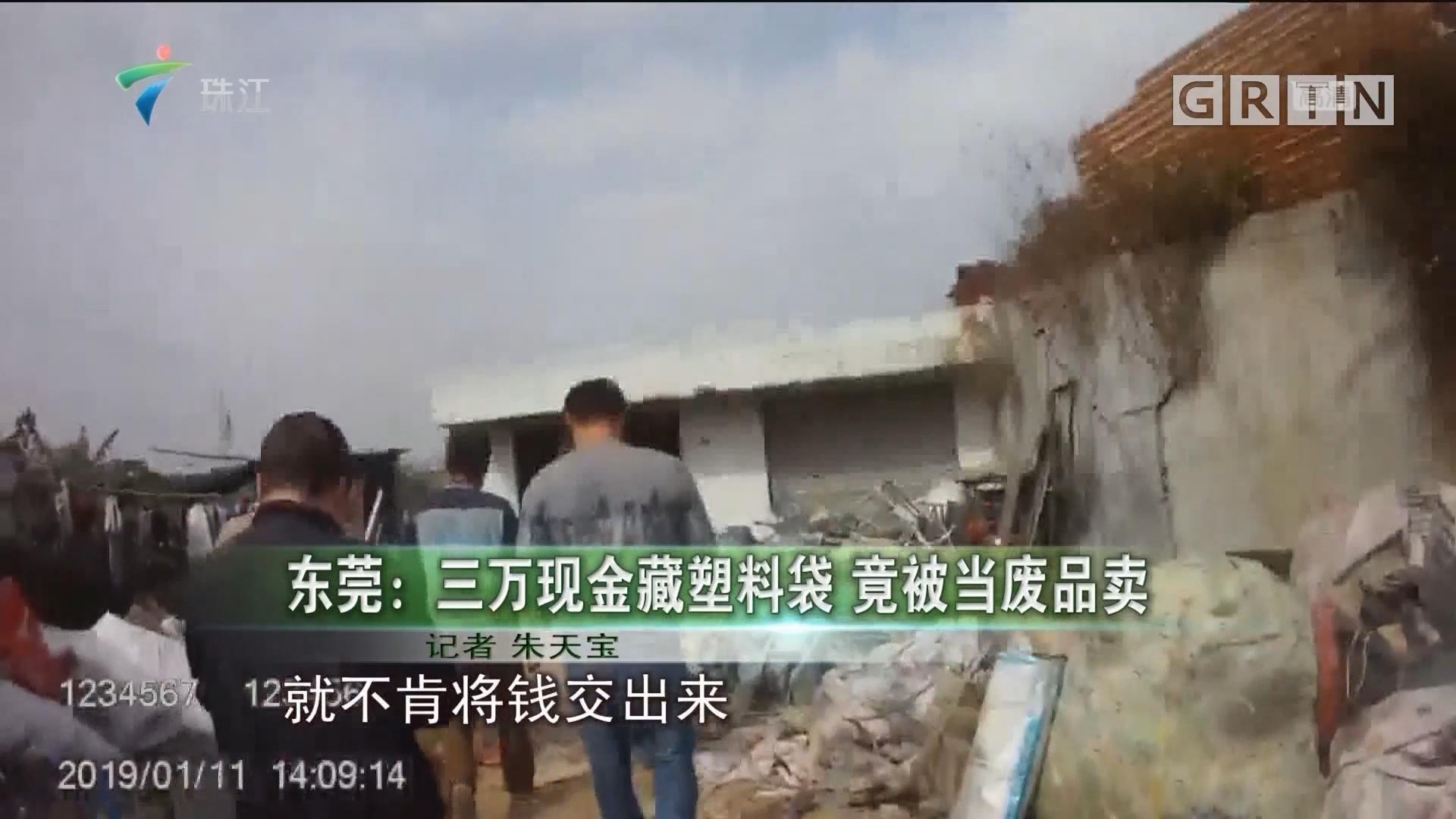 东莞:三万现金藏塑料袋 竟被当废品卖