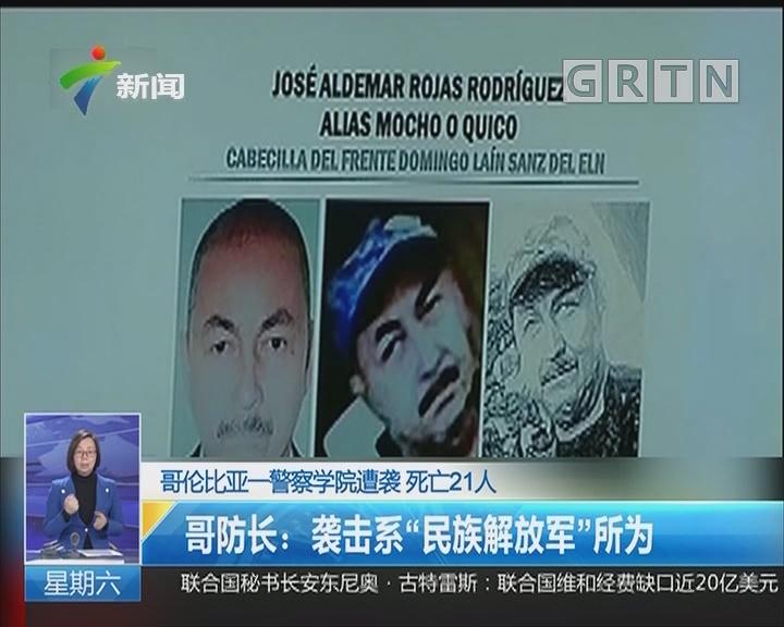 """哥伦比亚一警察学院遭袭 死亡21人 哥防长:袭击系""""民族解放军""""所为"""