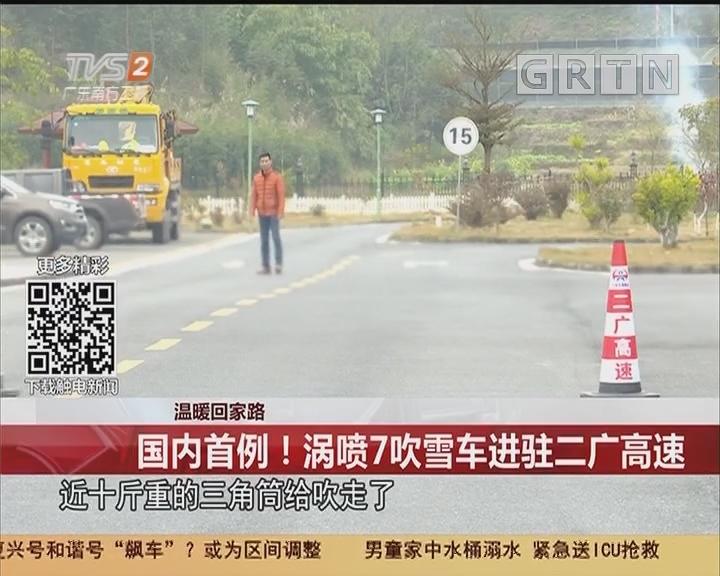 温暖回家路:国内首例!涡喷7吹雪车进驻二广高速