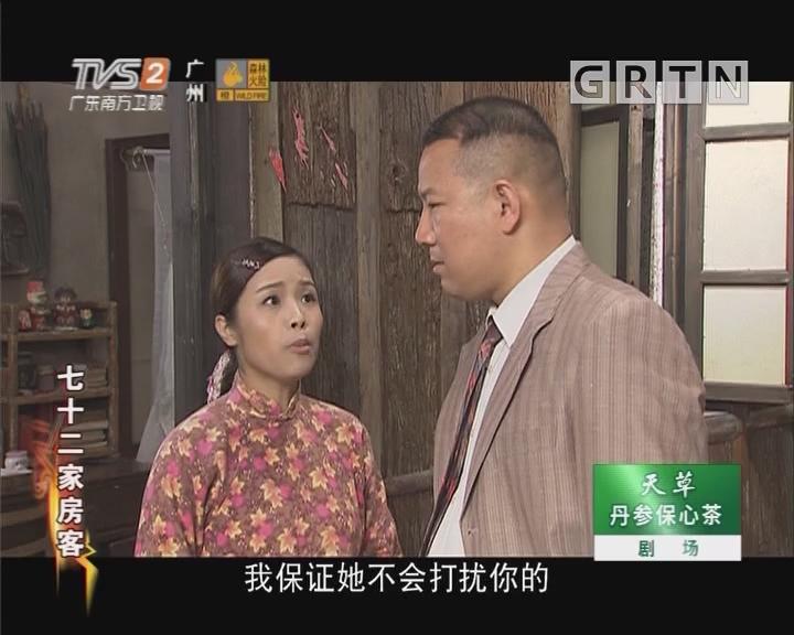 [2019-01-26]七十二家房客:姐妹(下)