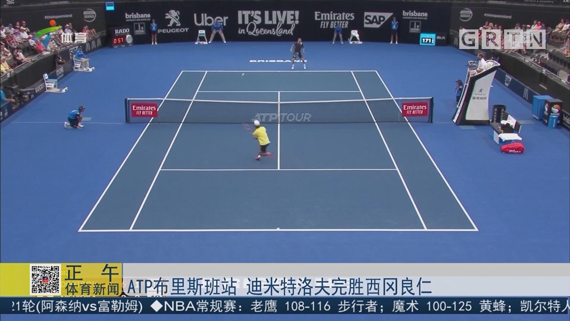 ATP布里斯班站 迪米特洛夫完胜西冈良仁