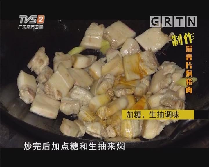 制作沉香片焖猪肉