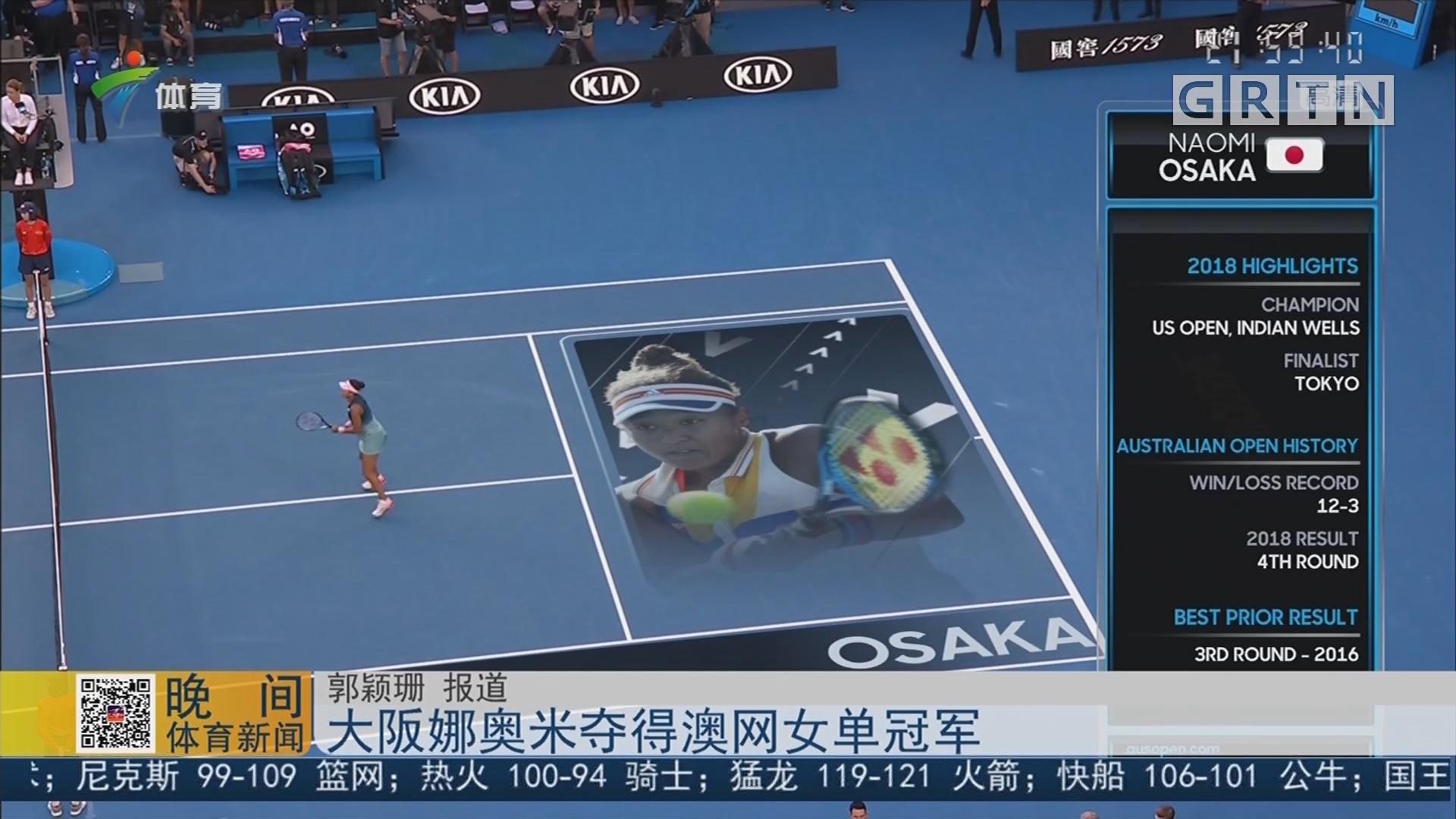 大阪娜奥米夺得澳网女单冠军