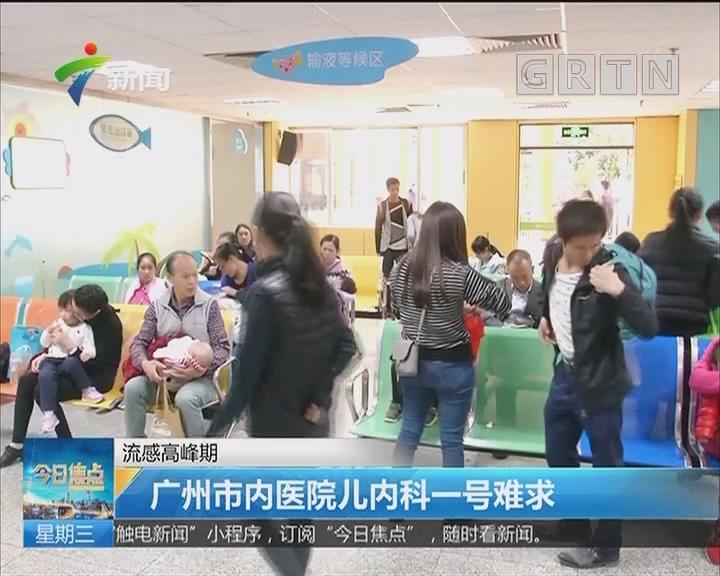 流感高峰期:广州市内医院儿内科一号难求