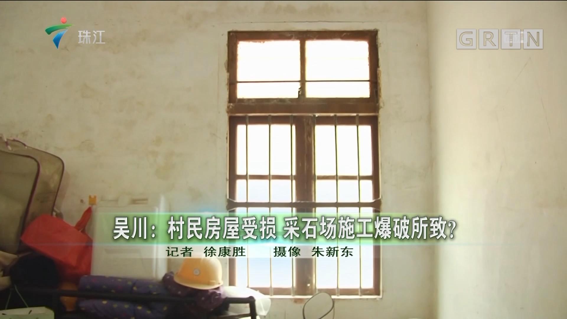 吴川:村民房屋受损 采石场施工爆破所致?