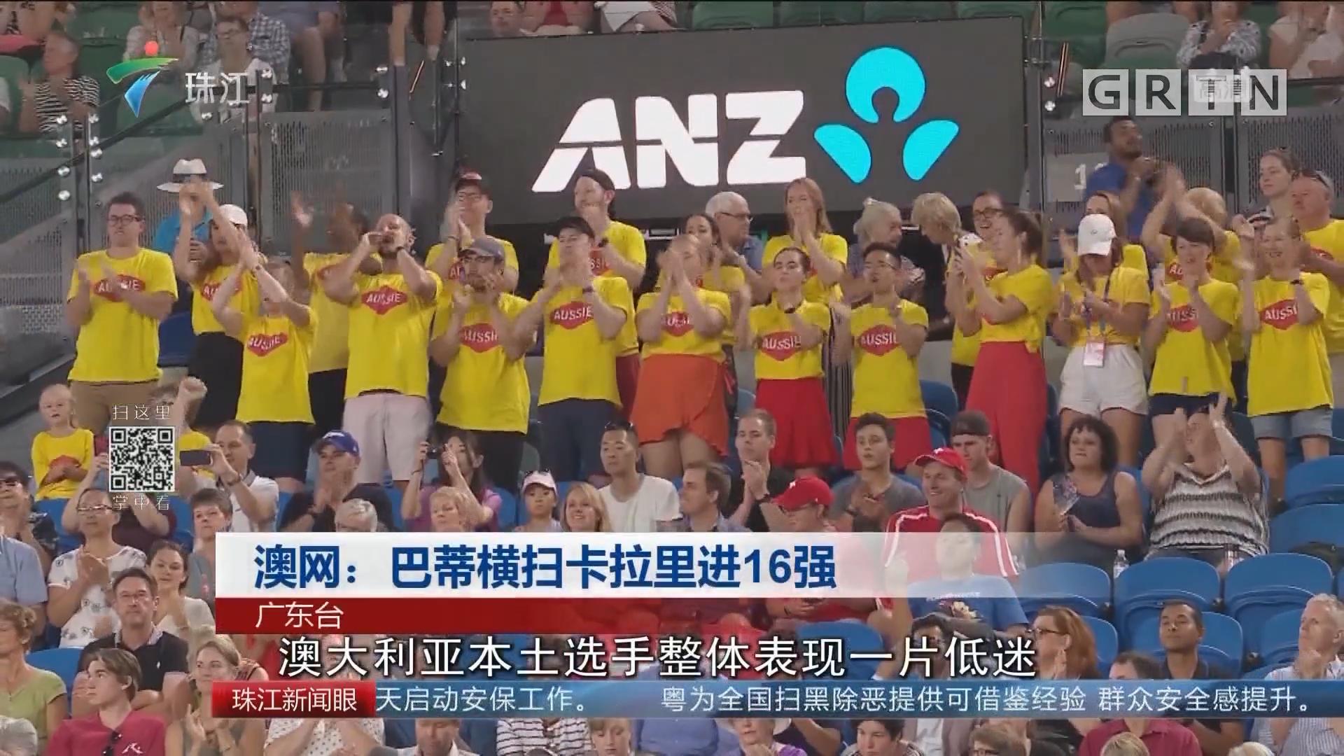 澳网:巴蒂横扫卡拉里进16强