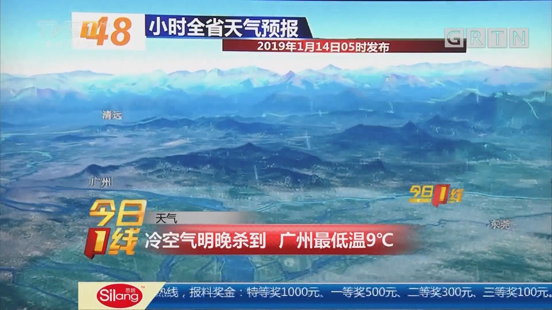 天气:冷空气明晚杀到 广州最低温9℃