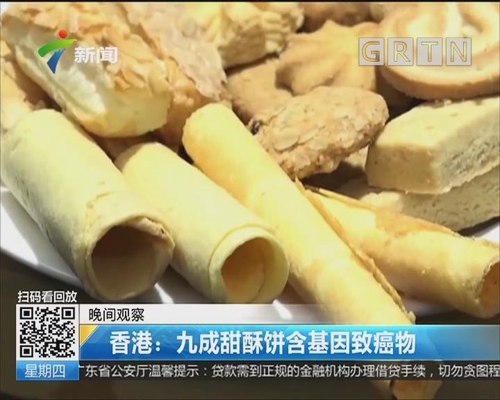 香港:九成甜酥饼含基因致癌物