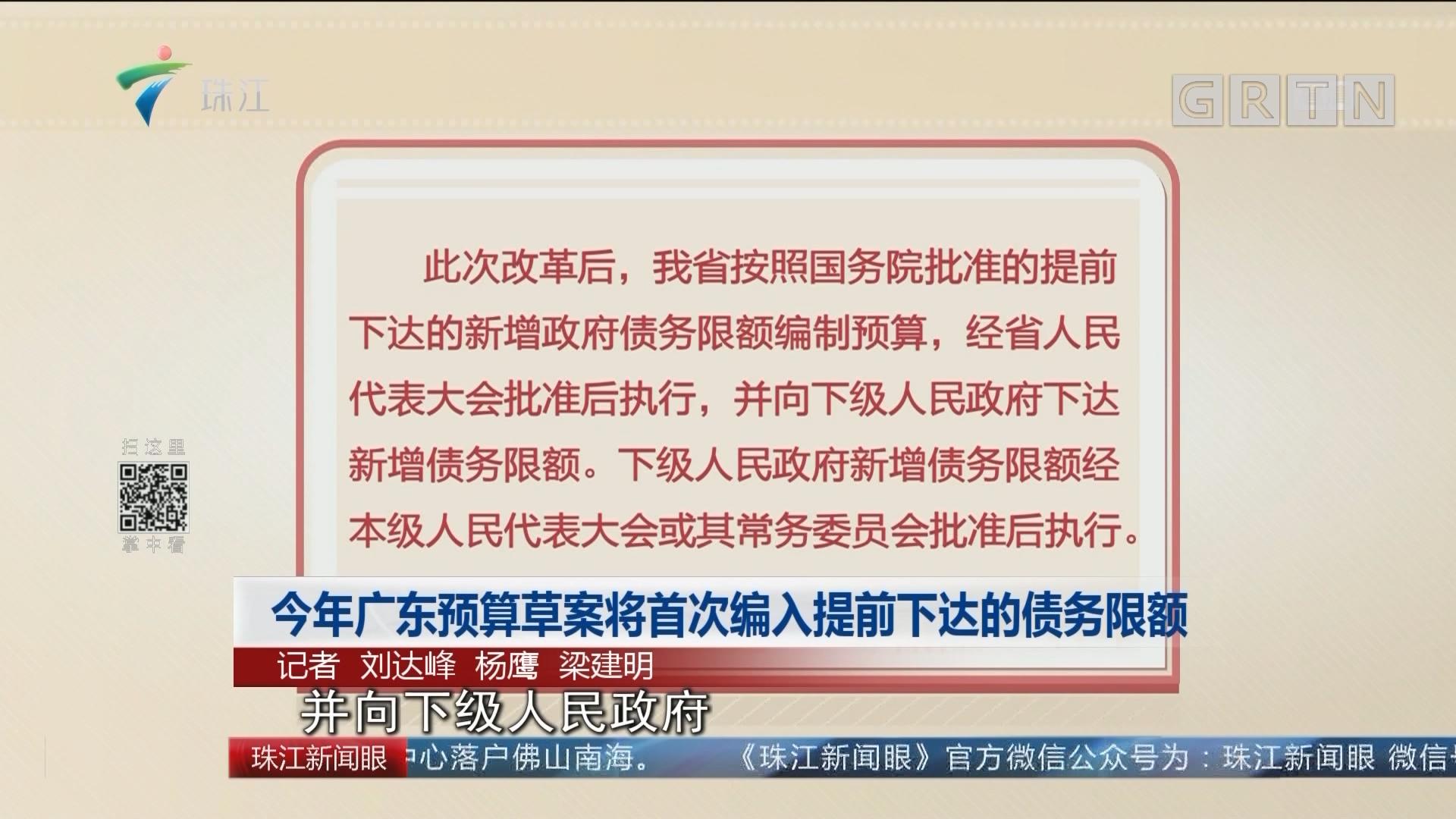 今年广东预算草案将首次编入提前下达的债务限额